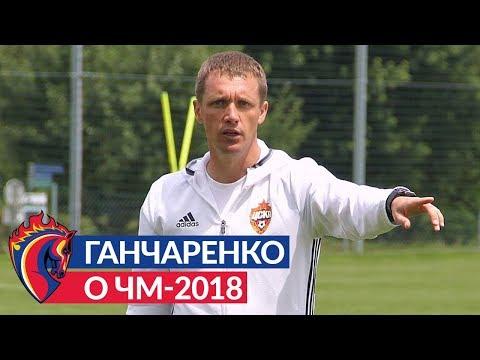 Гончаренко: не может не нравиться сборная Хорватии