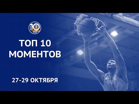 Единая лига ВТБ отобрала 10 лучших моментов игровой недели