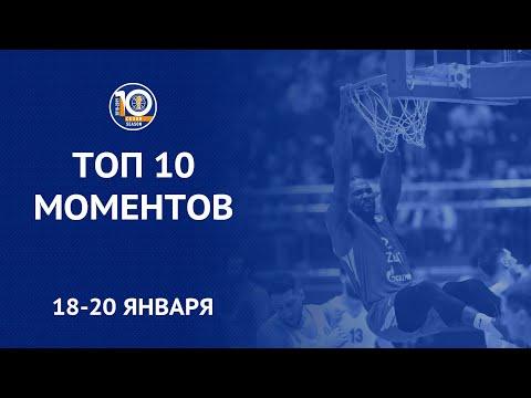 Сокрушительные данки Микки, Рейнольдса и Клименко — в топ-10 недели в Лиге ВТБ