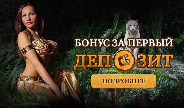 Онлайн казино Эльдорадо для победителей по жизни