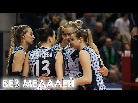 Канал «Динамо-Казань» представил обзор заключительного матча за бронзу Суперлиги