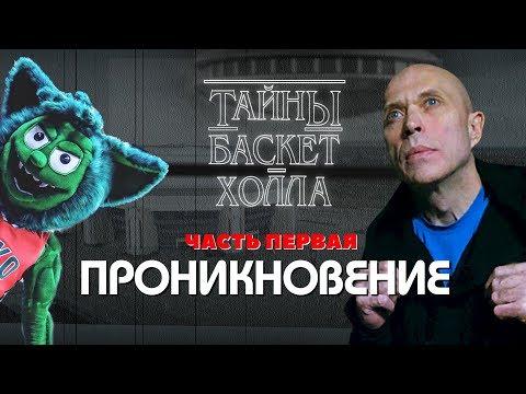 «Локомотив-Кубань» представил первую часть веб-серила «Тайны Баскет-Холла»