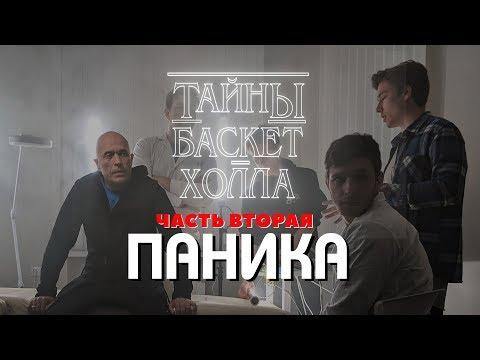 «Локо» выпустил 2-й ролик в стиле «Очень странных дел» с Дружко в главной роли