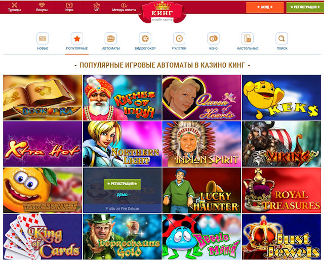 Знакомство с Кинг - уникальные предложения от казино