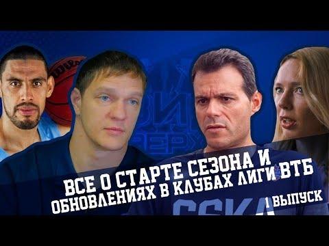 Вышел первый выпуск нового сезона программы «Вид сверху»